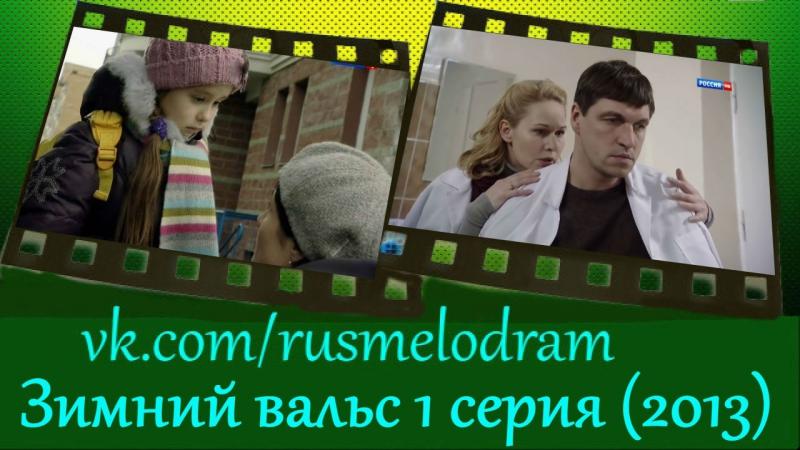 Зимний вальс 1 серия (2013)