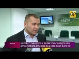Пресс-конференция по безвизовому режиму прошла в Минске