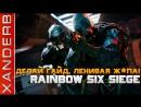 Серьезные игры Да кому они нужны! Играем в Rainbow Six Siege