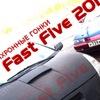Синхронные гонки Fast Five CUP 2017