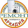 """РЕМОНТ БЫТОВОЙ ТЕХНИКИ в Перми СЦ """"Аркадия"""""""