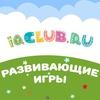 IQ Клуб | Развивающие игры для детей