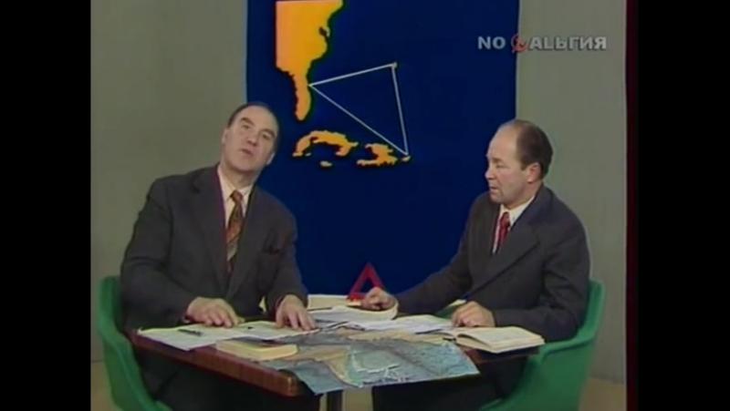Очевидное-невероятное - Бермудский треугольник (1976)