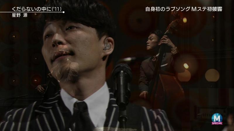 星野源 - くだらないの中に 恋 (Musiс Stаtiоn 2017.02.10)