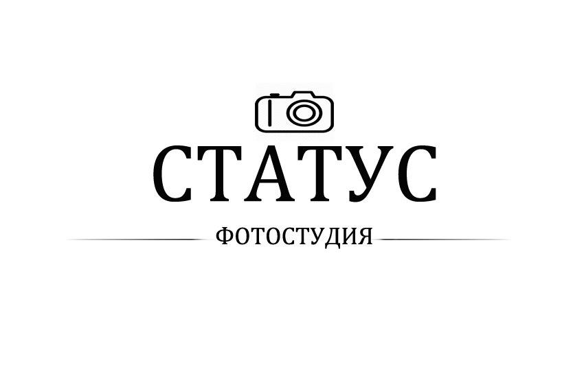 """Фотостудия """"Статус"""""""