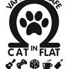 "Антикафе & Vape ""Cat in Flat"" г. Королёв"