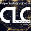City of Light Church Kiev (Церковь Город Света)