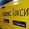 Такси Минутка & ЯндексТакси Дубна