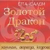 "Спа-салон, салон красоты ""Золотой Дракон"" Самара"