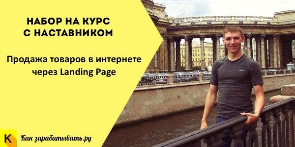 Новый набор на курс с наставником от Романа Колесникова 'Продажа товар