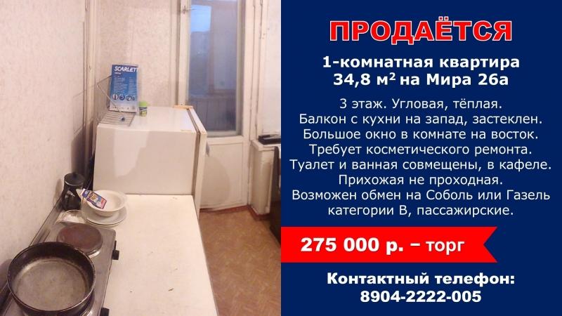 Продажа Квартира Мира 26а на Стимул-ТВ кабельном Инты