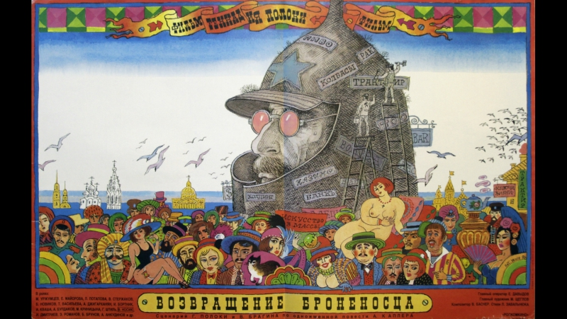 Возвращение броненосца (1996)-4-серия