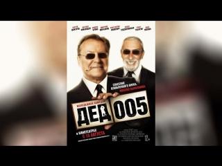 Дед 005 (2013) |
