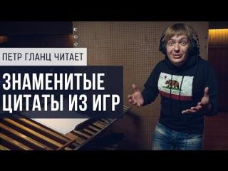 Пётр Иващенко / Голос «Дэдпула» читает знаменитые цитаты из игр