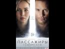 Пассажиры • StreamFilm - только лучшее качество • Кино в HD