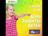 День защиты детей в ТРК