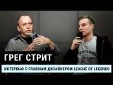 [Стрим] Интервью с разработчиком: Greg Street, главный геймдизайнер League of Legends