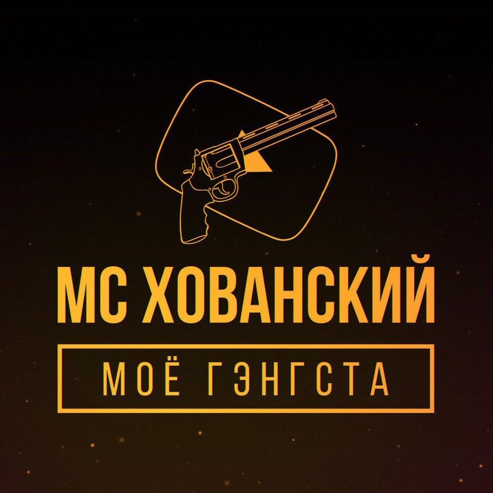 МС Хованский – Моё Гэнгста (2017)