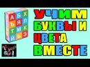 Развивающие мультики для детей от 1 года Учим алфавит и учим цвета