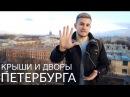 Как залезть на крыши ПЕТЕРБУРГА?! Руфинг и прогулка по дворам в СПб