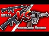 PUBG M16A4 VS Револьвер Нагана (короткая версия)