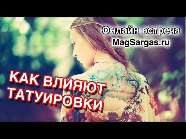 Как влияют татуировки? Делают ли маги татуировки? - Маг Sargas