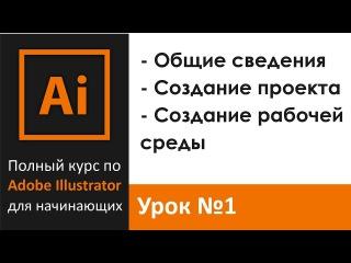 Урок 1 - Общие сведения. Создание рабочей среды | Graphic Hack