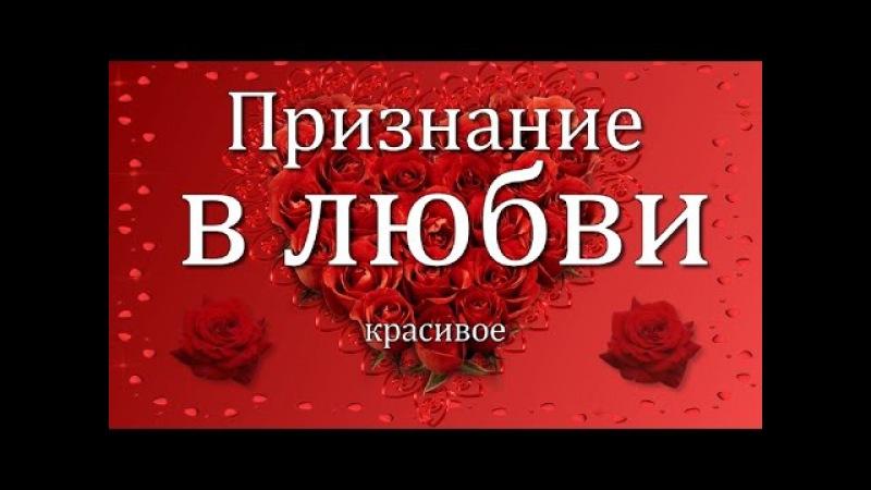 Признание в любви девушке женщине смотреть онлайн без регистрации
