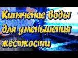 Как уменьшить жесткость Gh, Kh воды в аквариуме! Секрет мягкой воды! Смягчение  в до...