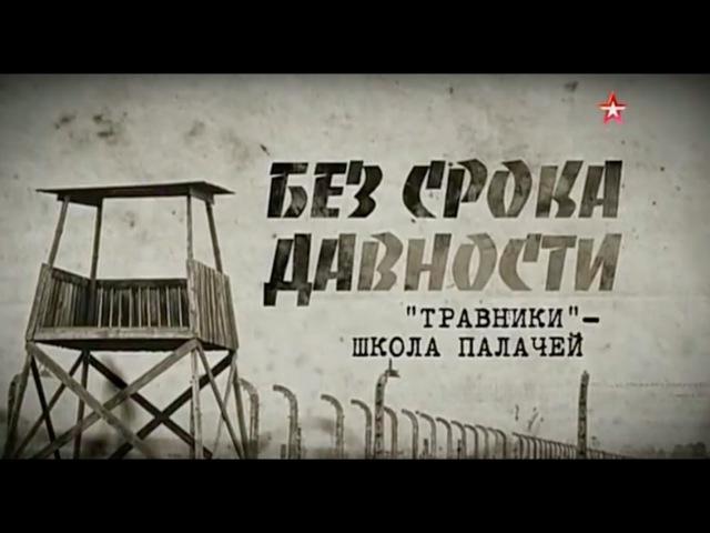 Без срока давности-1 серия-«Травники» - школа палачей