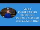 SocialCRM. Сервис для эффективного привлечения клиентов и партнёров из социальных с ...