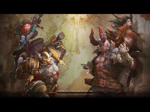 ArcheAge 3.0 Razello начало легенды гильдии QQ (Ария)