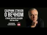 Эдуард Асадов, стих -