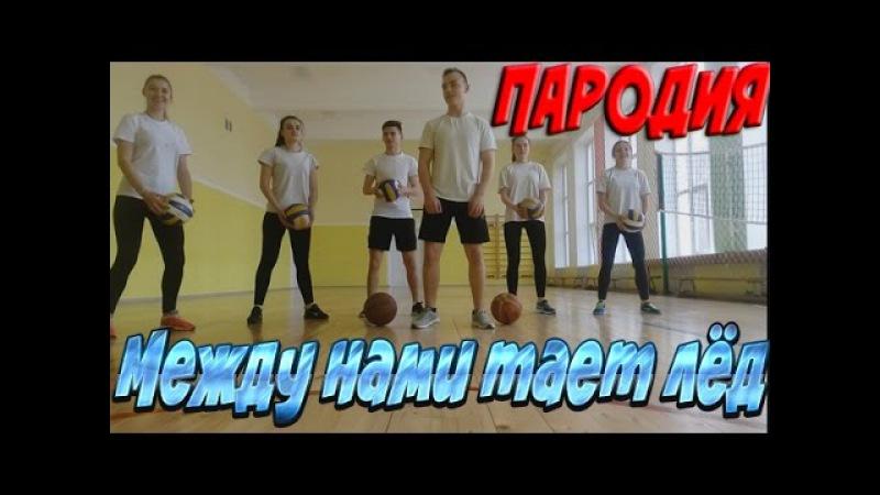 ГРИБЫ ТАЕТ ЛЕД Пародия Физруков