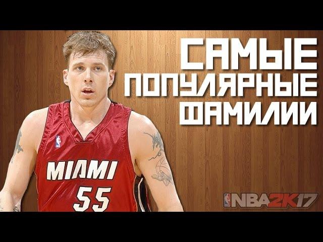 САМЫЕ ПОПУЛЯРНЫЕ ФАМИЛИИ! NBA 2K17 MYTEAM
