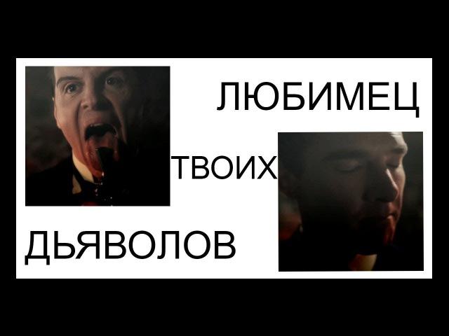 Sherlock x Moriarty || Любимец твоих дьяволов