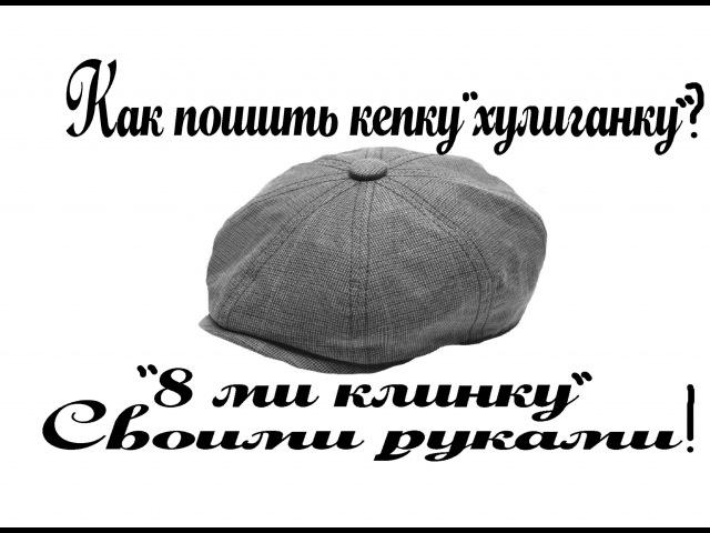 Как пошить кепку хулиганку или 8 ми клинку , своими руками How to sew a cap