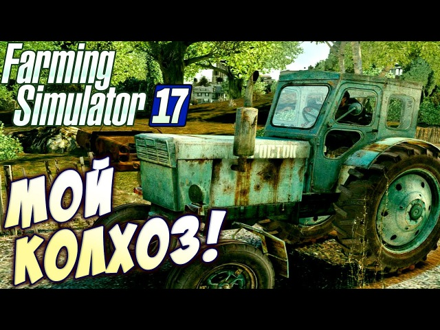 Farming Simulator 17 - Моя новая ферма! (Обзор и прохождение)