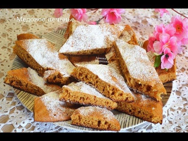 Бисквитно-медовое печенье(Готовим с Мариной Ломака)