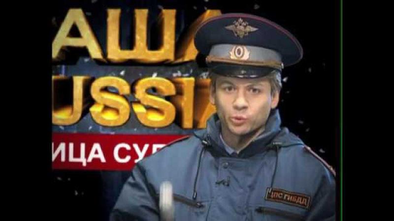 Большая Разница: Наша Russia: Курица судьбы