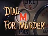 В случае убийства набирайте М      Dial M for Murder     1954     Entry Subs