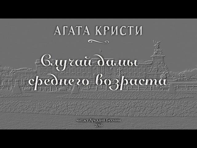 Агата Кристи Случай дамы среднего возраста