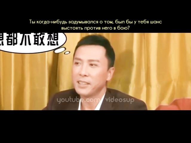 Донни Йен о бойцовских качествах Брюса Ли
