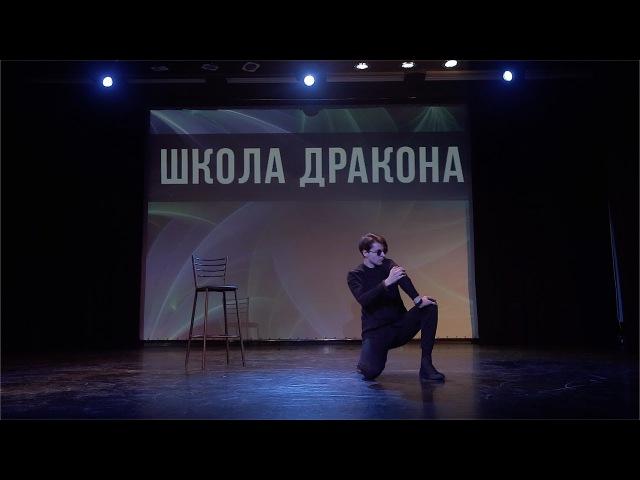 Stk / experimental dance / судейский выход