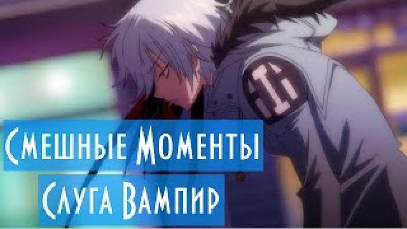 [Смешные моменты] - Слуга Вампир / Servamp