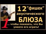 12 Фирменных Фишек Акустического Блюза на Гитаре (12), чтобы показать что Вы умеете играть Блюз