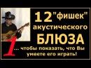 12 Фирменных Фишек Акустического Блюза на Гитаре 1/2, чтобы показать что Вы умеете играть Блюз
