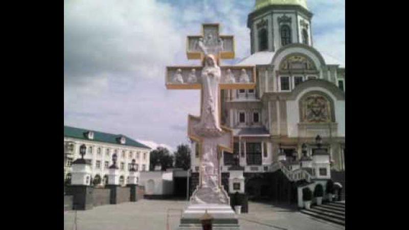 Некаконичность Креста Господня видео из Дивеево