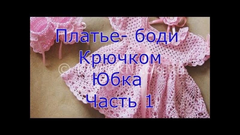 Платье боди крючком Юбка Часть 1
