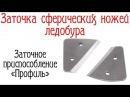 Профиль Заточка сферических ножей ледобура